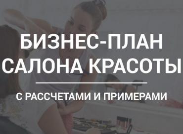 Бизнес-план открытия салона-парикмахерской